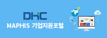 DHC MAPHIS 기업지원포털 배너